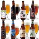 アマビエIPA 入 クラフトビール 飲み比べセット 8種8本<感謝ビール、世界一のIPAビール、ペールエール、黒ビール、夏限定 フルーツビ…