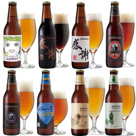 アマビエIPA 入 クラフトビール 飲み比べセット 8種8本<感謝ビール、世界一のIPAビール、ペールエール、黒ビール、夏限定 フルーツビール 地ビール 詰め合わせ>【あす楽】【本州送料無料】敬老の日ギフト・誕生日ギフトシール、内祝のし対応_