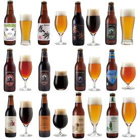 アマビエIPA入 クラフトビール 12種 飲み比べセット <感謝ビール、世界一のIPAビール、ペールエール、湘南ゴールドほか 地ビール 詰め合わせ>【本州送料無料】【あす楽】誕生日ギフト・ハロウィンギフトシール:出産内祝い・結婚内祝い 各種のし名入れ対応_