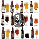 【3本選べる オリジナル飲み比べセット】アマビエIPA、感謝ビール、春限定さくら、IPA、ペールエールチョコビールなど…
