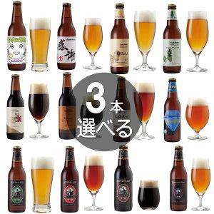 【3本選べる オリジナル飲み比べセット】アマビエIPA、感謝ビール、チョコビール、夏限定パイナップルエール、湘南ゴールドなど13種のクラフトビールから 選んで 詰め合わせ【本州送料無
