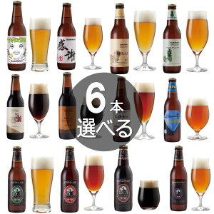 【6本選べる オリジナル飲み比べセット】アマビエIPA、感謝ビール、チョコビール、夏限定パイナップルエール、湘南ゴールドなど13種のクラフトビールから 選んで 詰め合わせ【本州送料無