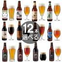 【12本選べる オリジナル飲み比べセット】アマビエIPA、感謝ビール、アップルシナモンエール、チョコビールなど17種の…