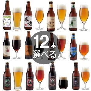 【12本選べる オリジナル飲み比べセット】アマビエIPA、感謝ビール、チョコビール、パイナップルエール、湘南ゴールドなど13種のクラフトビールから 選び 詰め合わせ【本州送料無料】【あ