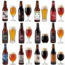 サンクトガーレン クラフトビール 12種 飲み比べセット<感謝ビール、アマビエIPAビール、ペールエール、冬限定アップ…