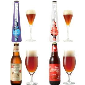 冬 クラフトビール 4種4本 飲み比べセット 【麦のワイン入】バーレイワイン、ウィートワイン、ウィンターフルーツタルトエール、アップルシナモンエール 詰め合わせ【あす楽】 <お歳暮・内祝いのし名入れ対応、誕生日ギフト・クリスマスギフトシール対応>