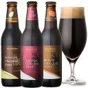 <限定 チョコレートビール 3種3本 飲み比べセット> 話題の黒ビール、チョコビール 詰め合わせ。バレンタインお薦めクラフトビール【…