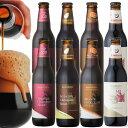 サンクトガーレン【チョコレートビール 4種8本 飲み比べセット】話題の黒ビール チョコビール 全種 詰め合わせ <バレンタイン限定 ク…