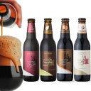 【チョコビール 4種4本 飲み比べセット】サンクトガーレン、話題の黒ビール チョコレートビール 全種詰め合わせ 【本州送料無料;あす…