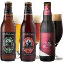 <チョコレートビール入> 金賞地ビール(クラフトビール)飲み比べセット 3種3本 詰め合わせギフト【本州送料無料】【あす楽】バレン…