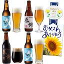父の日ギフト【クラフトビール 飲み比べ 3種4本 セット】父の日限定 IPA 感謝ビール エールビール 黒ビール 地ビール 詰め合わせ <父…