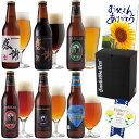 クラフトビール 飲み比べセット 感謝ビール入 6種 地ビール 詰め合わせ <IPA、黒ビール入 おしゃれ お酒ギフト>【サンクトガーレン】…
