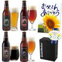 金賞地ビール(クラフトビール)飲み比べセット 4種4本 <ペールエール、黒ビールなど 詰め合わせ>【サンクトガーレン お酒ギフト】【…