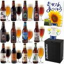サンクトガーレン クラフトビール 12種 飲み比べセット<夏限定のパイナップルエール、湘南ゴールド、感謝ビール、IPAビール ほか 地ビ…