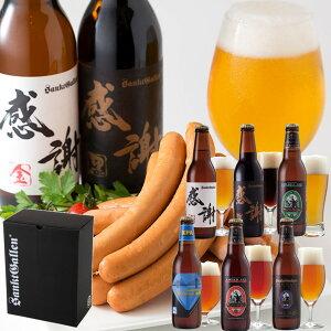 【 ビール ソーセージ ギフト 】ウインナー 4種 詰め合わせ 2袋 と 感謝ビール入 クラフトビール 6種 飲み比べセット <感謝ビール、IPAビール、地ビール おつまみセット> 出産内祝い・結婚
