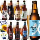 父の日ギフト クラフトビール 飲み比べ 8種8本セット <父の日限定IPA、感謝ビール、世界一のIPAビール、ペールエール、黒ビール、夏限…