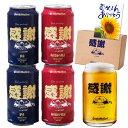 父の日ギフト <缶グラス付> 感謝 缶クラフトビール 2種4本 詰め合わせ セット【本州送料無料】サンクトガーレン<ホップ華やか IPA …