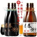 お正月限定 一升瓶ビール6本まとめ買い 水引付き(金色ビール3本と、黒ビール3本)【本州送料無料】【あす楽】クラフトビール 地ビール…