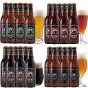 元祖地ビール蔵の金賞地ビール24本セット 金・琥珀・黒・赤銅4種のビール各6本 全て国際大会金賞受賞ビール【あす楽】【本州送料無料】…