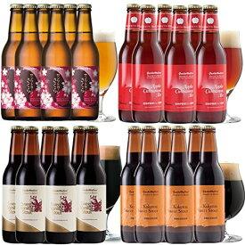 <春限定「さくら」ビール、バニラチョコビール入>フレーバー クラフトビール 4種24本 飲み比べセット【業務箱】【あす楽】【本州送料無料】内祝い各種のし、誕生日シール対応。退職 御礼 ギフト や お花見にも