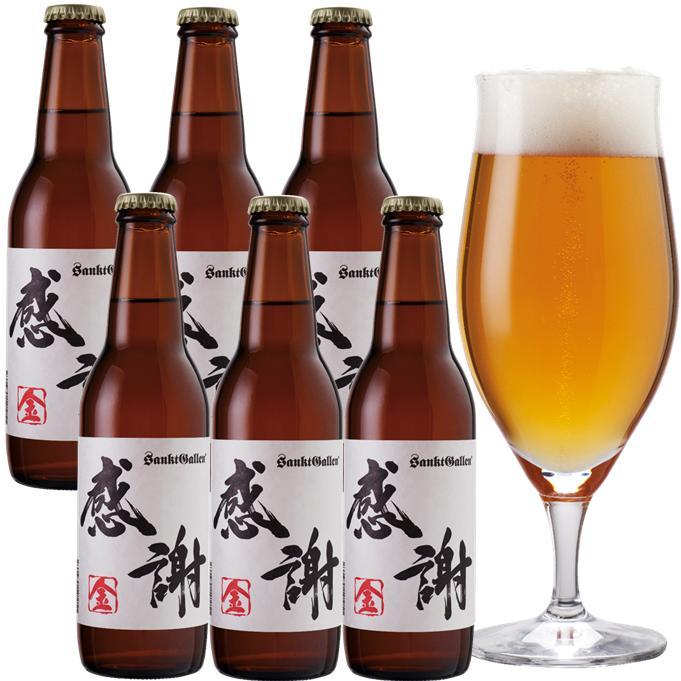 【 感謝ビール<金>6本セット 】ありがとうを伝えるビールギフト【本州送料無料】【あす楽:平日14時〆切】