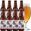 【 感謝ビール<金>8本セット 】ありがとうを伝えるビールギフト【 地ビール クラフトビール 詰め合わせ 】【本州送料無料】【あす楽】出産内祝い・結婚内祝いのし、誕生日ギフトシール対応