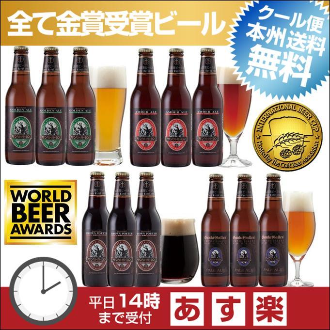 金賞地ビール(クラフトビール)飲み比べ 4種12本 詰め合わせギフト【あす楽:平日14時〆切】【本州送料無料】父の日ギフトシール、内祝いなどのし対応。名入れ可