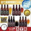 金賞地ビール(クラフトビール)飲み比べ 4種12本 詰め合わせギフト【あす楽:平日14時〆切】【本州送料無料】内祝いのし、誕生日ギフ…