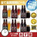 金賞地ビール3種12本 飲み比べギフト (金・琥珀・黒3色のクラフトビール各3本) 全て国際大会金賞受賞ビール【本州送料無料】【あす楽:…