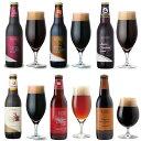 <チョコビール全種入>フレーバー クラフトビール 6種6本 飲み比べセット【本州送料無料】【あす楽:平日14時〆切】