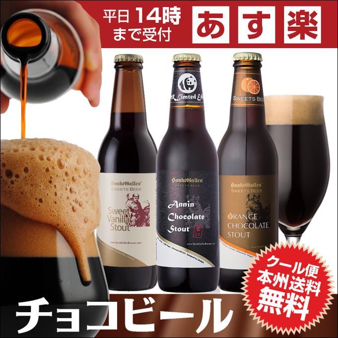<チョコビール 3種3本セット> 杏仁、オレンジ、バニラ。話題の黒ビール、チョコレートビール詰め合わせ【あす楽:平日14時までの決済完了で翌日お届け。一部地域除く】
