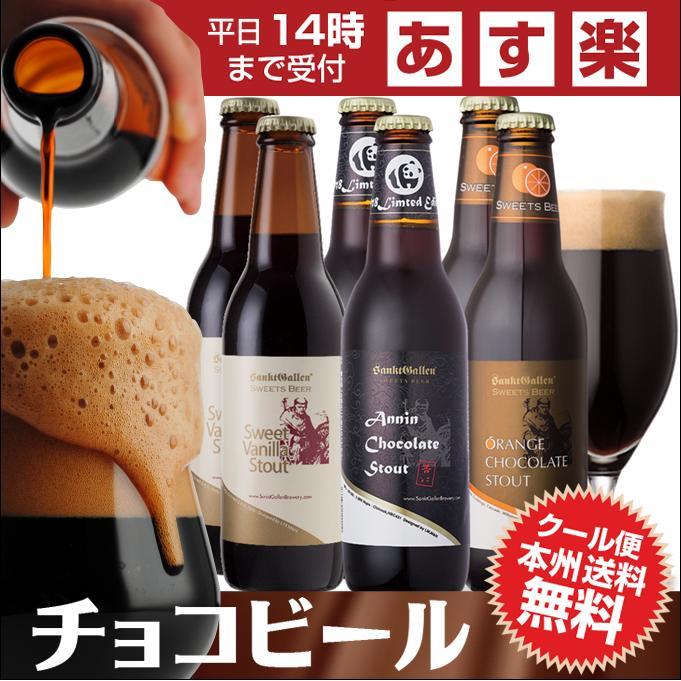 <チョコビール 3種6本セット> 杏仁、オレンジ、バニラ。話題の黒ビール、チョコレートビール詰め合わせ【あす楽:平日14時までの決済完了で翌日お届け。一部地域除く】