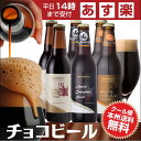 <チョコビール 3種6本セット> 杏仁、オレンジ、バニラ。話題の黒ビール、チョコレートビール詰め合わせ【あす楽:平日14時までの決済…