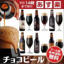 <チョコ麦芽使用>黒ビール6種6本飲み比べセット【本州送料無料】【あす楽:平日14時までの決済完了で翌日お届け。一部地域除く】