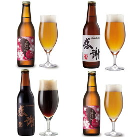 <春の門出を祝うクラフトビールギフト>さくらビール、感謝ビール 4本セット【本州送料無料】【あす楽】退職 御礼 ギフト、結婚・出産 内祝い各種のし、誕生日プレゼントシール対応