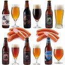 【ビールギフト】世界ランクのソーセージ、ウインナー2袋 & 地ビール6種6本 飲み比べセット<感謝ビール、世界一IPAビール、おつまみ …