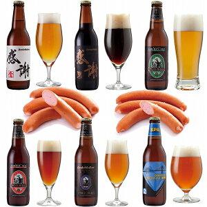 【ビールギフト】世界ランクのソーセージ、ウインナー2袋 & 地ビール6種6本 飲み比べセット<感謝ビール、世界一IPAビール、おつまみ 詰め合わせ>【あす楽】【本州送料無料】誕生日ギフ