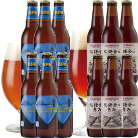 【神奈川地ビールギフト】横浜と北鎌倉の天然水仕込みクラフトビール飲み比べセット(2種12本詰め合わせ)【あす楽:14時〆切】【本州送料無料】出産内祝い・結婚内祝など各種のし、誕生日ギフトシール対応