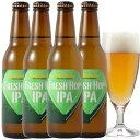 """2019年初摘み とれたて 生ホップ使用 IPAビール「FRESH HOP IPA(フレッシュホップアイピーエー)」4本 詰め合わせ クラフトビール【数量限定】""""初物""""地ビール。内祝、誕生日プレゼント"""