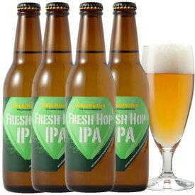 """┣ 9月5日以降お届け ┫2019年初摘み とれたて 生ホップ使用 IPAビール「FRESH HOP IPA(フレッシュホップアイピーエー)」4本 詰め合わせ クラフトビール 地ビール【数量限定】縁起の良い""""初物""""ビール。内祝、敬老の日ギフトにも"""