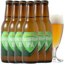 2019年初摘み とれたて 生ホップ使用 IPAビール「FRESH HOP IPA(フレッシュホップアイピーエー)」6本 詰め合わせ クラフトビール【数…
