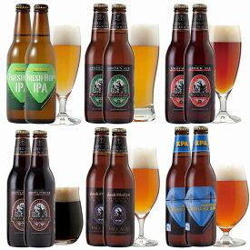 クラフトビール 6種12本 飲み比べセット <フレッシュホップ IPAビール、ペールエール、黒ビール入>【地ビール 詰め合わせ】【あす楽】結婚・出産内祝い各種のし、誕生日ギフトプレゼントシール対応