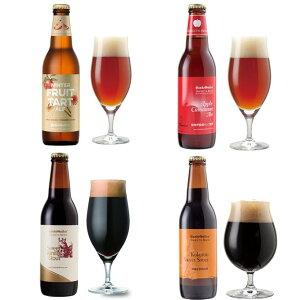 冬季限定フレーバー クラフトビール 4種4本 飲み比べセット <ウィンターフルーツタルトエール、アップルシナモンエール、バニラのチョコビール、黒糖スタウト(黒ビール)>【本州送料無