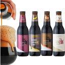 <チョコビール 4種4本 飲み比べセット> 話題の黒ビール、チョコレートビール全種詰め合わせ【あす楽:14時〆切】バレンタイン限定ク…