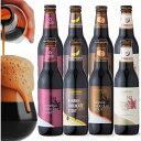 <チョコビール 4種8本 飲み比べセット> 話題の黒ビール、チョコレートビール全種詰め合わせ【あす楽:平日14時〆切】バレンタイン限…