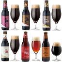 チョコビール全種入 フレーバービール 6種6本 飲み比べセット【本州送料無料】クラフトビール 詰め合わせ <結婚・出産 内祝い各種のし…