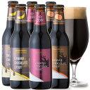 <限定 チョコビール 3種6本セット> 話題の黒ビール、チョコレートビール詰め合わせ。バレンタイン限定クラフトビール【あす楽:平日1…