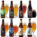クラフトビール 8種8本 飲み比べセット<フレッシュホップ IPAビール、ペールエール、黒ビール、フルーツビール入> 【地ビール 詰め合わせ】【あす楽】結婚・出産内祝い各種のし、誕生日ギフトプレゼントシール対応