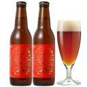 お正月限定【 賀正ビール 2本 詰め合わせ [2020 干支 ボトル ねずみ] 】琥珀色のクラフトビール <お歳暮・お年賀・内祝いのし名入れ対…