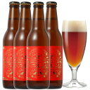 サンクトガーレン【 賀正ビール 4本 詰め合わせ [2020 干支ラベル ねずみ] 】琥珀色の地ビール <お歳暮・内祝いのし名入れ可。クリスマス・誕生日ギフトシール対応> あす楽対応